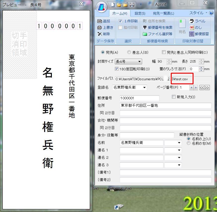 フリー 宛名 ソフト 印刷 封筒の宛名印刷の仕方|エクセル/ワード/ソフト/プリンター